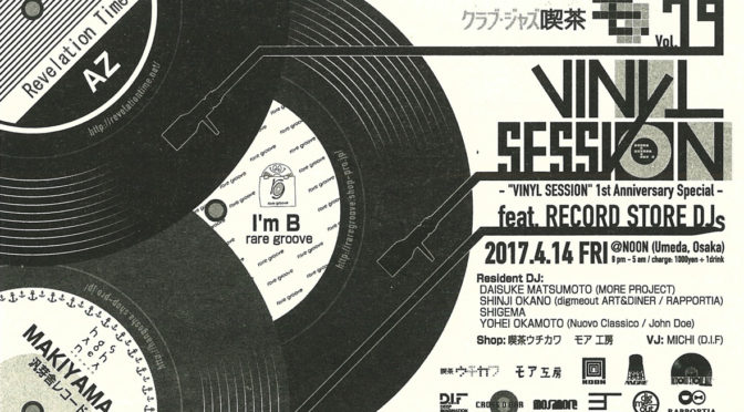 """""""VINYL SESSION"""" 1st Anniversary Special –"""