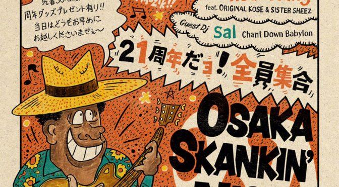 OSAKA SKANKIN' NIGHT 〜21周年だヨ‼︎全員集合〜