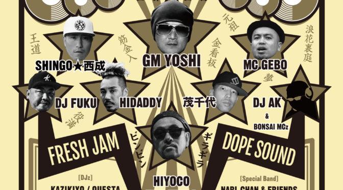 DJ KOOH The Golden Harvest 30th Anniversary Party